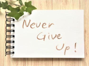 成功する人の特徴と共通点【諦めない心を育てよう】