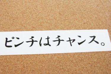 仕事の名言・格言 【心に響く言葉】