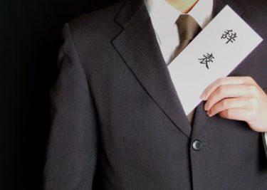 会社の辞めどきを判断するポイント【後悔しない決断をするために】