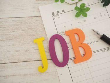 【転職】高い年収で転職したら入社後はどうなるのか!?