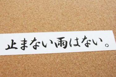 仕事の名言・格言 【心に響く言葉】【第4弾】
