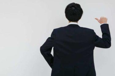 上司と合わないから転職したい!退職前にすることと辞めても良い理由