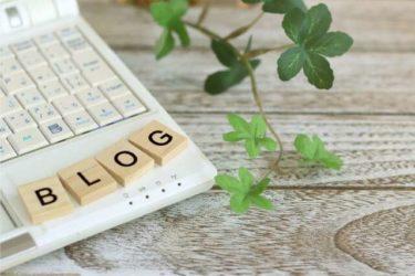 完全初心者がブログを始めて、半年間立った振り返り