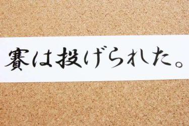 仕事の名言・格言 【心に響く言葉】【第6弾】